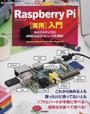 Raspberry Pi〈実用〉入門
