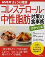 書籍と電子書籍のハイブリッド書店【honto】で買える「コレステロール・中性脂肪対策の食事術」の画像です。価格は880円になります。