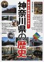 神奈川県の歴史