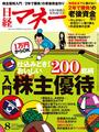 日経マネー2013年8月号