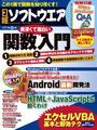 日経ソフトウエア2013年8月号