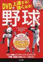 DVDで上達する!強くなる!野球