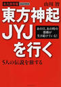 東方神起JYJを行く