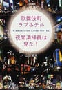 歌舞伎町ラブホテル夜間清掃員は見た!