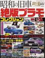昭和の旧車絶版プラモコレクション