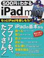 500円でわかるiPad mini