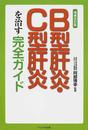 B型肝炎・C型肝炎を治す完全ガイド