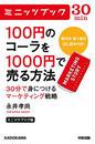 【期間限定特別価格】ミニッツブック版 100円のコーラを1000円で売る方法 30分で身につけるマーケティング戦略