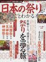 日本の祭りがまるごとわかる本