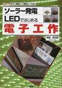 ソーラー発電LEDではじめる電子工作