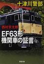 EF63形機関車の証言