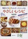 角田こども&アレルギークリニックのやさしいレシピ
