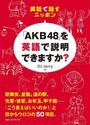 英語で話すニッポン 「AKB48」を英語で説明できますか?