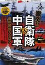 激突!!自衛隊VS中国軍最新装備カタログ
