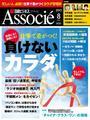 日経ビジネスアソシエ2013年8月号