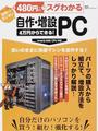 480円でスグわかる自作・増設PC