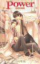 Power~白衣の愛欲~【特別版】(Cross novels)