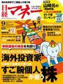 日経マネー2013年9月号