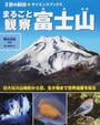 まるごと観察富士山
