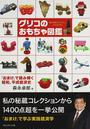 グリコのおもちゃ図鑑