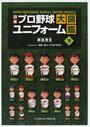 日本プロ野球ユニフォーム大図鑑