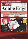 はじめてのAdobe Edgeツール&サービス