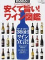 安くて旨い!ワイン図鑑