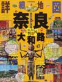 詳細地図で歩きたい町奈良大和路