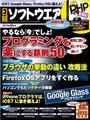 日経ソフトウエア2013年9月号