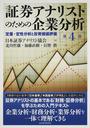 証券アナリストのための企業分析