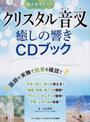 クリスタル音叉癒しの響きCDブック