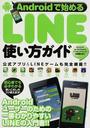 Androidで始めるLINE使い方ガイド