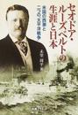 セオドア・ルーズベルトの生涯と日本