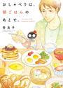 書籍と電子書籍のハイブリッド書店【honto】※旧オンライン書店bk1で買える「おしゃべりは、朝ごはんのあとで。」の画像です。価格は700円になります。
