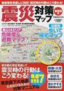 震災対策マップ