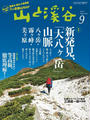 月刊山と溪谷 2013年9月号【デジタル(電子)版】