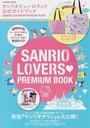 サンリオピューロランド公式ガイドブックSANRIO LOVERS?PREMIUM BOOK