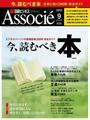 日経ビジネスアソシエ2013年9月号