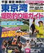 東京湾堤防釣り場ガイド