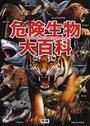 書籍と電子書籍のハイブリッド書店【honto】で買える「危険生物大百科」の画像です。価格は1,078円になります。