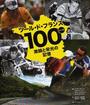 ツール・ド・フランス100レース激闘と栄光の記憶