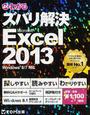 よくわかるズバリ解決Microsoft Excel 2013