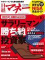 日経マネー2013年10月号