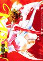 MOON―昴 ソリチュード スタンディング― 2