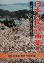 日本の民謡曲集