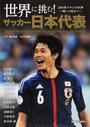世界に挑む!サッカー日本代表