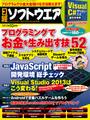 日経ソフトウエア2013年10月号