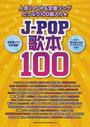 J-POP歌本100