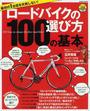 ロードバイクの選び方100の基本