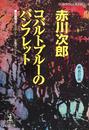 コバルトブルーのパンフレット~杉原爽香三十七歳の夏~